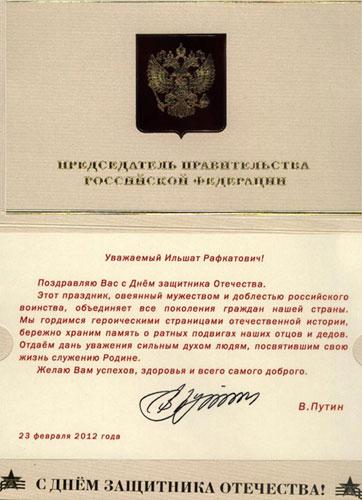 Поздравления на 23 февраля губернатор