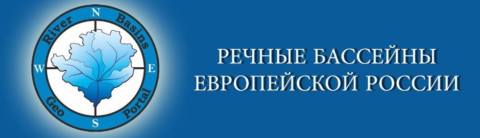 Речные бассейны Европейской России ,речной бассейн, Европейская Россия, геоданные, геопортал, гидрография, гидропосты