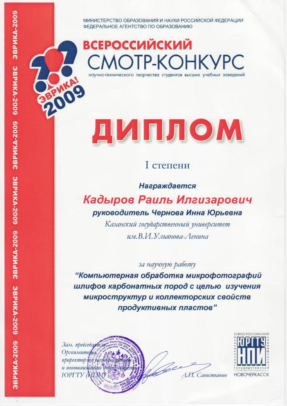 Награды конкурса министерства