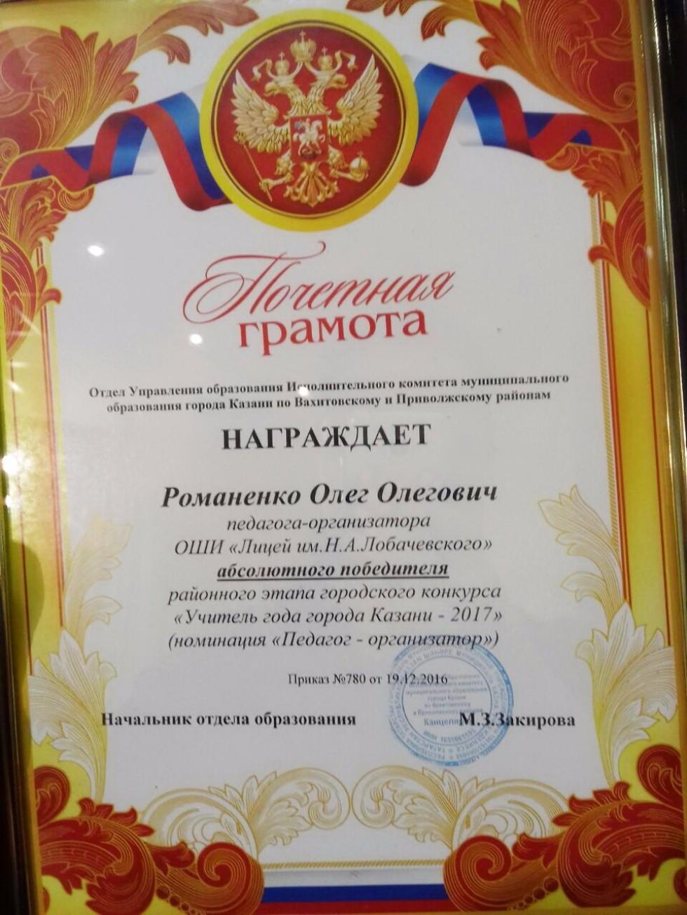 Поздравляем победителей конкурса учитель года
