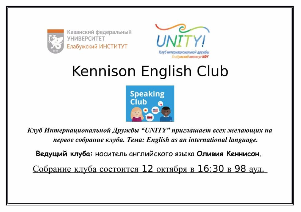 Клуб Интернациональной Дружбы 'UNITY' приглашает всех желающих на