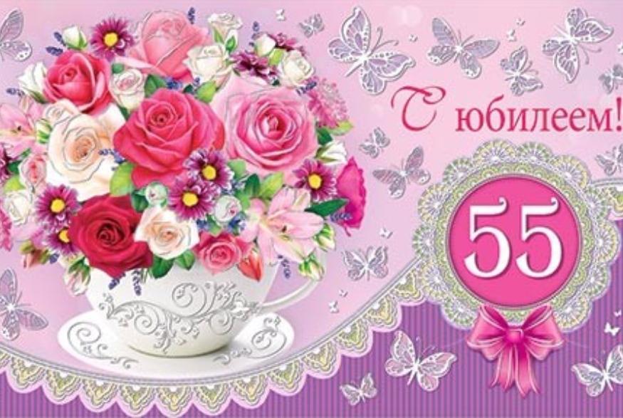 Поздравление женщины с 55лет