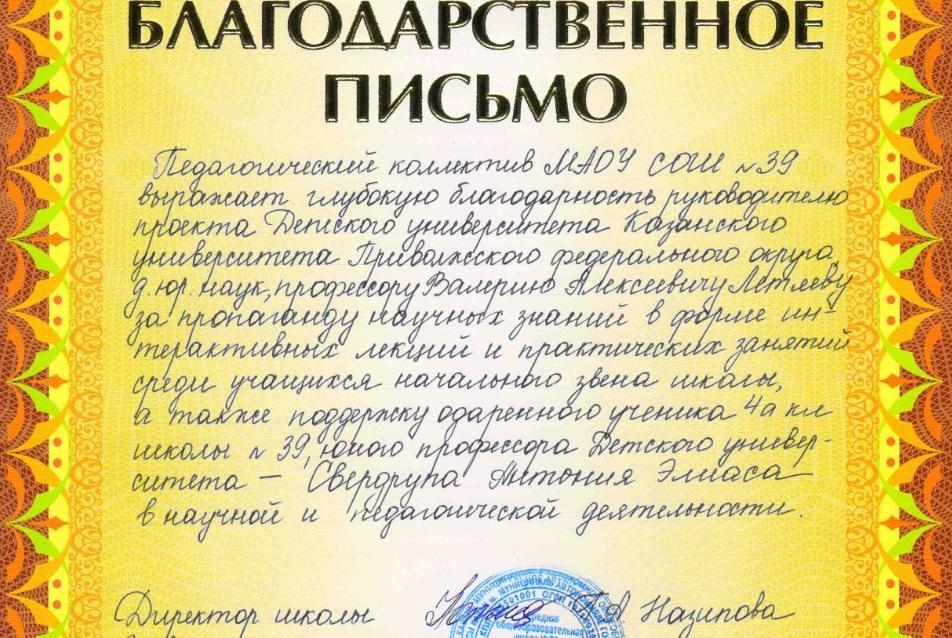 Благодарственное Письмо Организации за Сотрудничество образец
