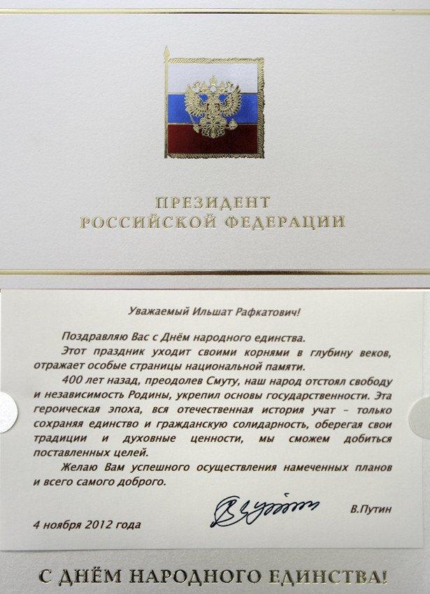 Поздравление с днем рождения администрации президента