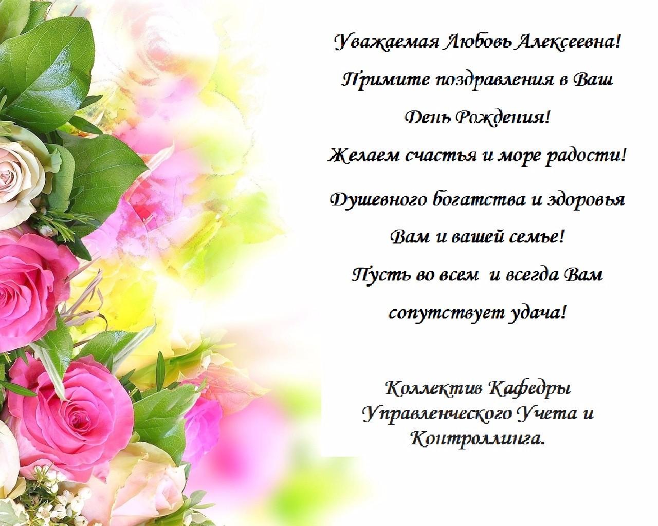 Поздравление с днем рождения женщине руководителю коллектива