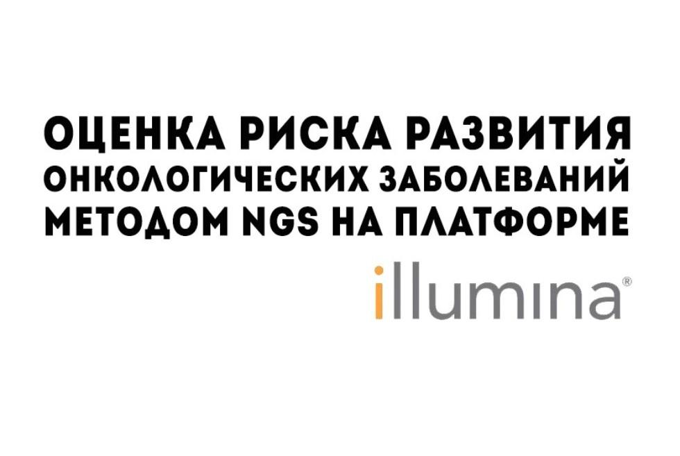 Практическая школа 'Оценка риска развития онкологических заболеваний методом NGS на платформе Illumina' ,практическая школа, экстремальная биология, онкология