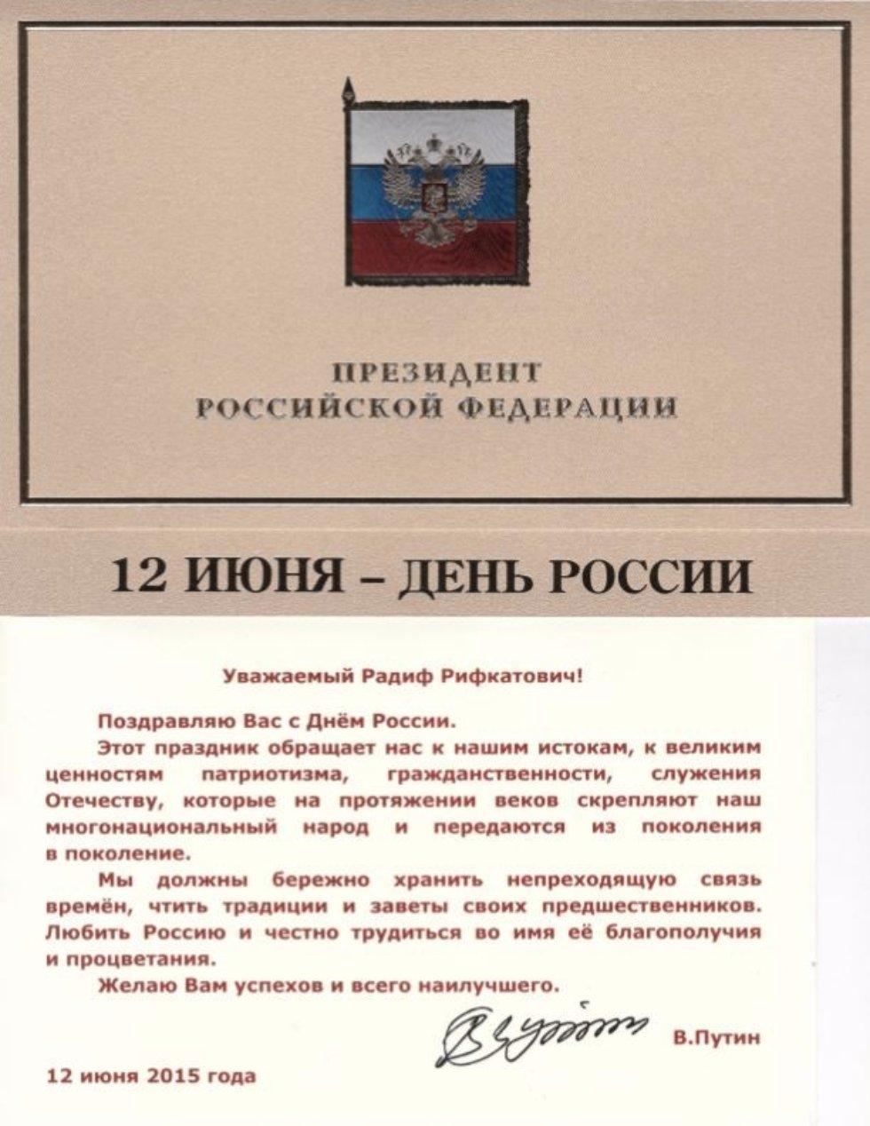 Поздравление президента российской федерации с днем рождения фото 955