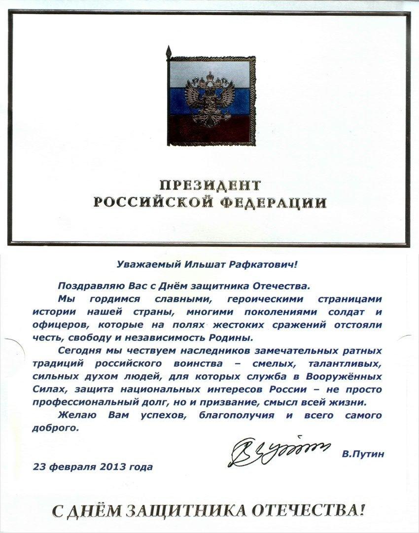 даже официальное поздравление с днем героев отечества от главы ознакомиться лечение