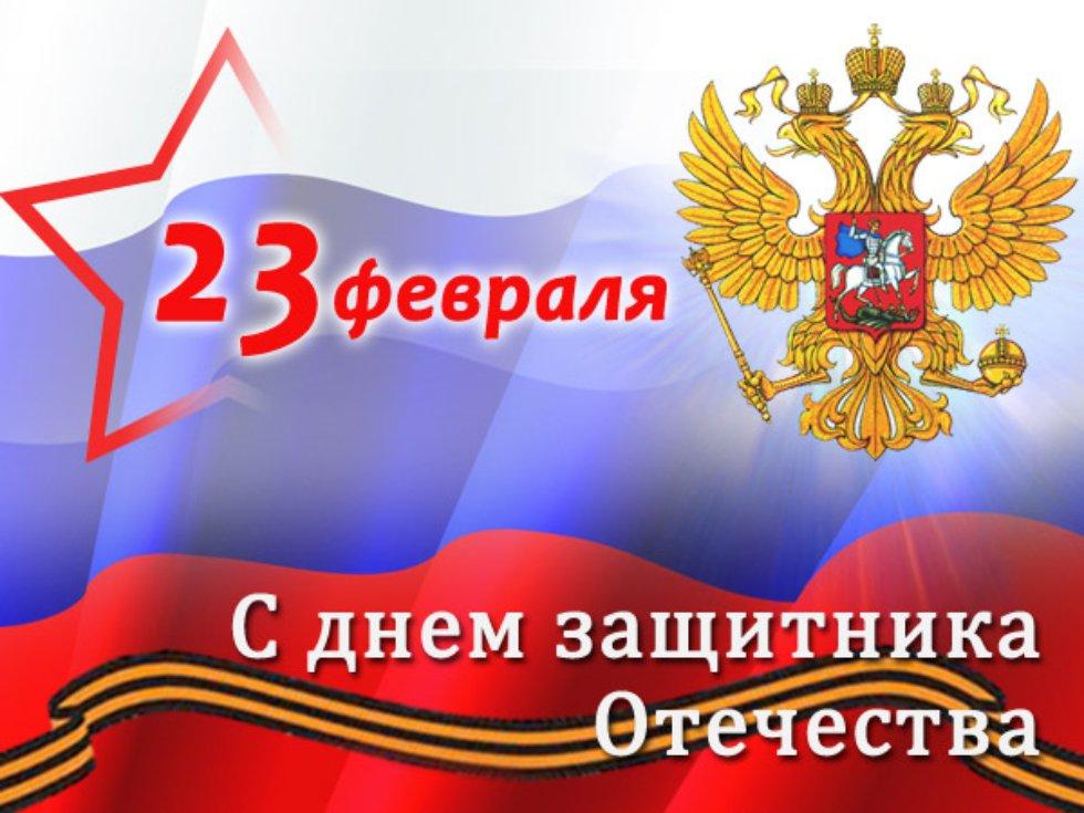 Поздравления коллеге в День защитников Отечества