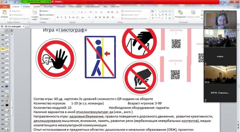 ЕИ КФУ инициирует интеркультурный диалог: Уфа-Элиста-Германия ,Елабужский институт КФУ