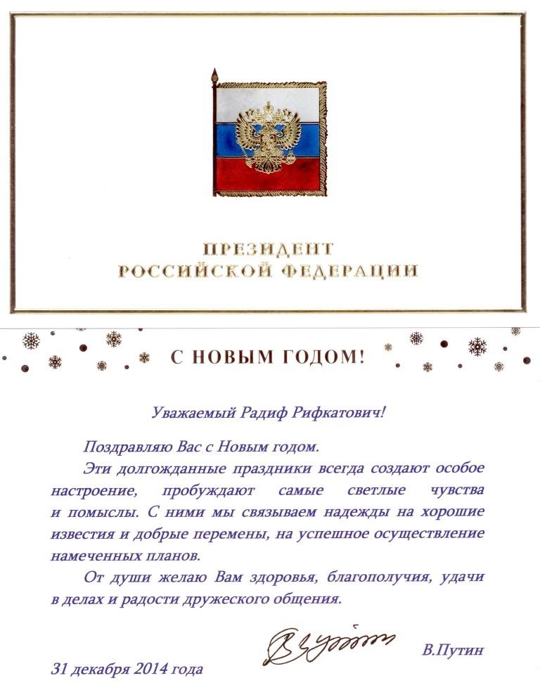 Поздравления от президента для губернатора с днем рождения