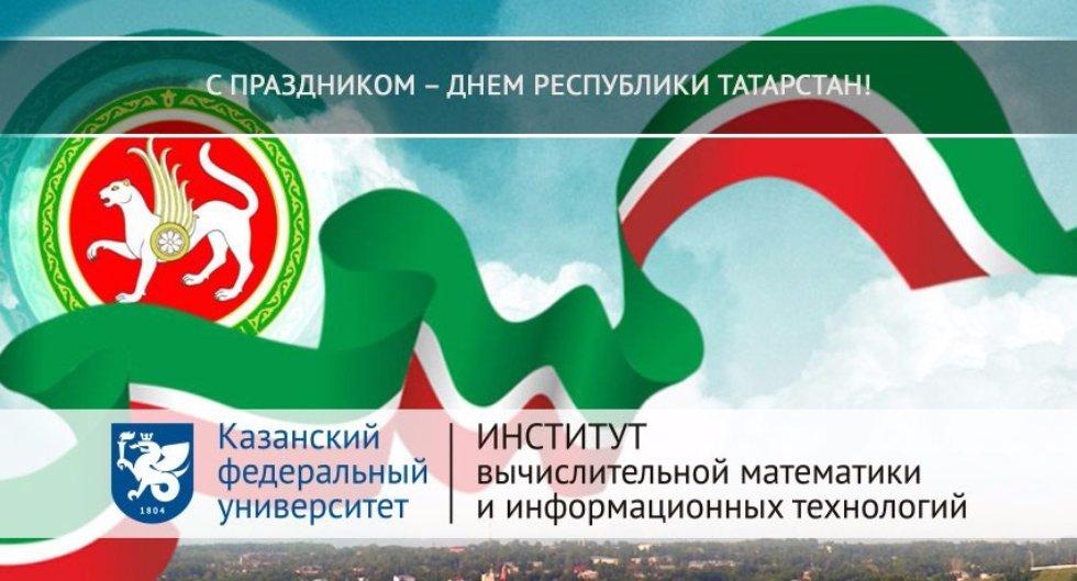 Поздравление с днём татарстана 430