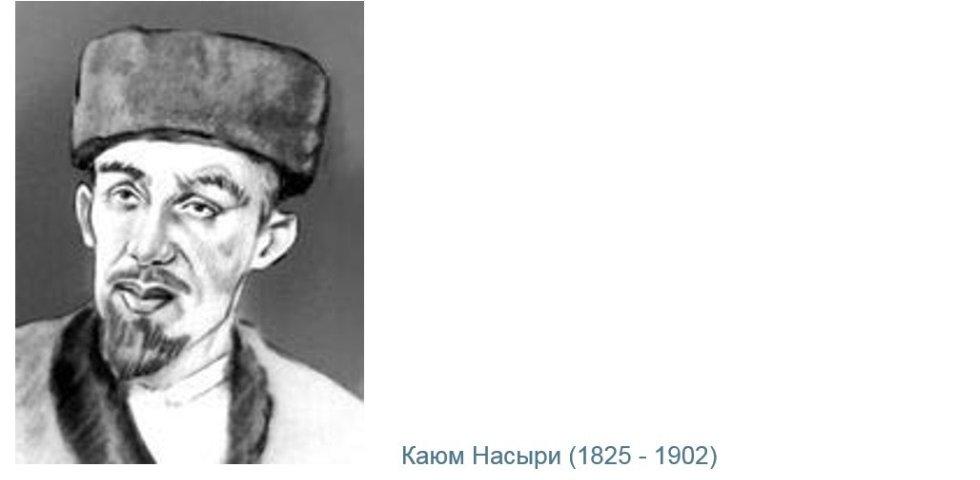 Каюм насыри на татарском языке реферат 8540
