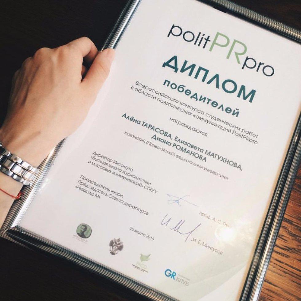 и марта в Институте Высшая школа журналистики и массовых  Поздравляем победителей politprpro Кафедра связей с общественностью и прикладной политологии Высшая школа журналистики