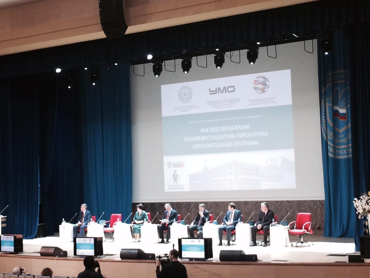 Международная научно-методическая конференция 'Высшее образование по новым стандартам: перезагрузка образовательных программ'