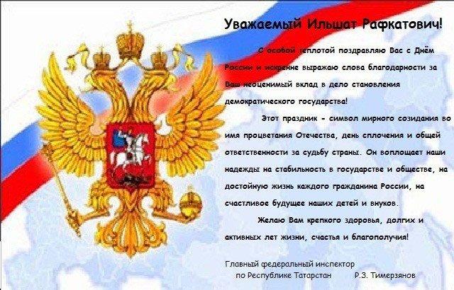 Поздравления с днем республики официальный