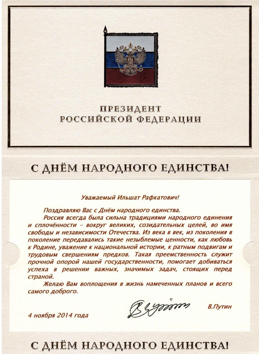 Поздравления с день россии от президента 192