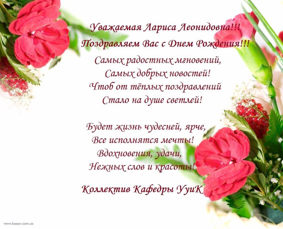 Можно, открытки с днем рождения лариса александровна