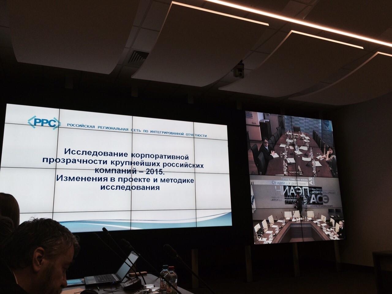 Заседании Делового клуба Российской Региональной Сети по Интегрированной отчетности