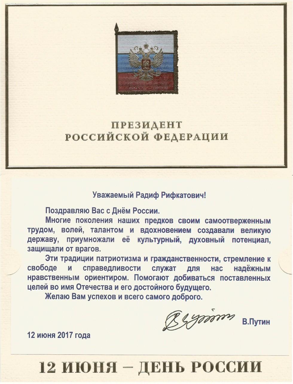 Обращение к школьникам Президент России 79