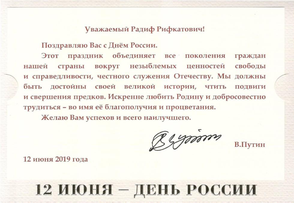 Картинка поздравление от президента, открытки мужчине тебя