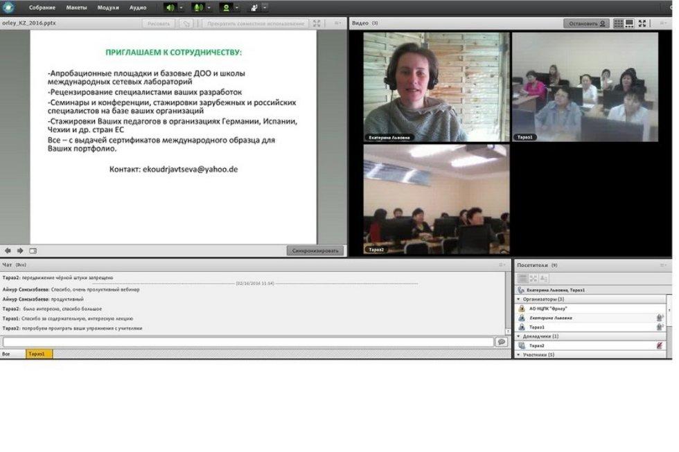 16 февраля прошел международный вебинар на тему 'Инновационные технологии и инструменты билингвального и полилингвального образования' ,ЕИ КФУ