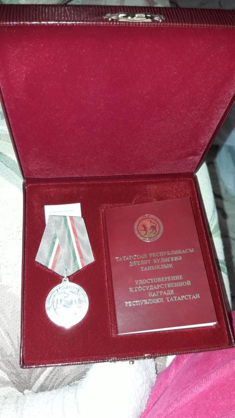 Поздравление за заслуженные награды
