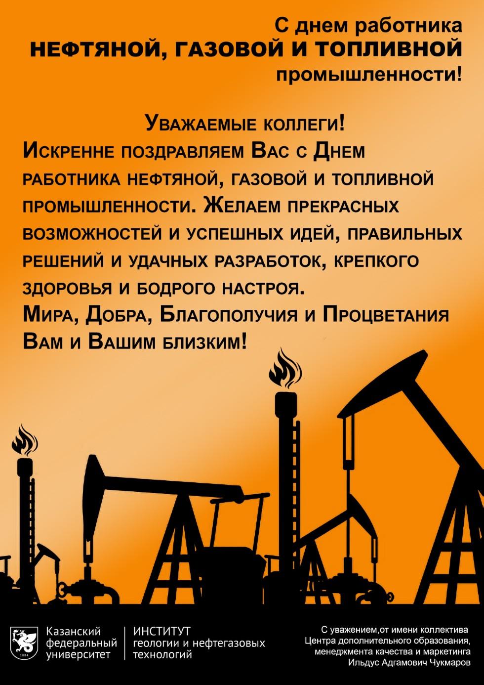 Поздравление с днем работников нефтяной и газовой промышленности открытки