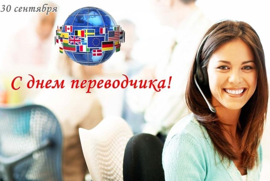 поздравления ко дню переводчика потолки установят