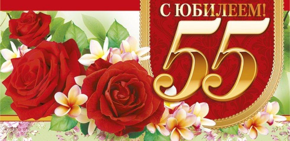Поздравление с юбилеем 55 татьяну