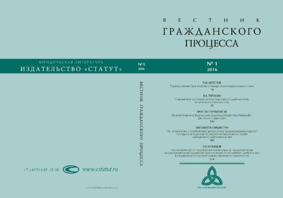 Журнал Вестник гражданского процесса включён в список изданий  Журнал Вестник гражданского процесса включён в список изданий публикующих основные научные результаты диссертаций