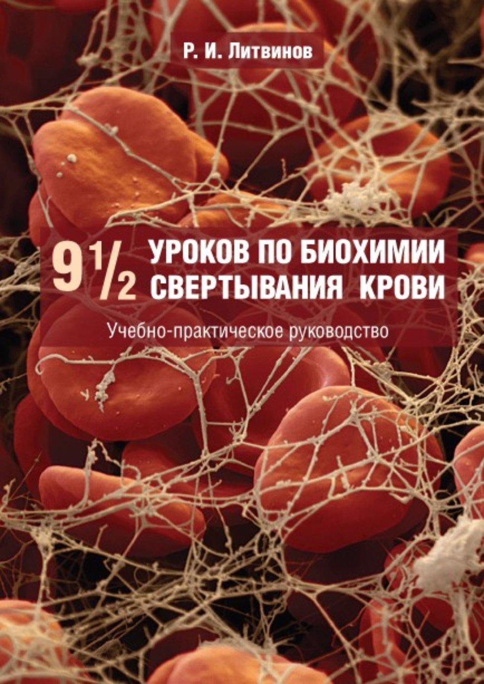 Образовательная деятельность ,образовательная деятельность, биоинформатика, 9 1/2 уроков по биохимии свертывания крови