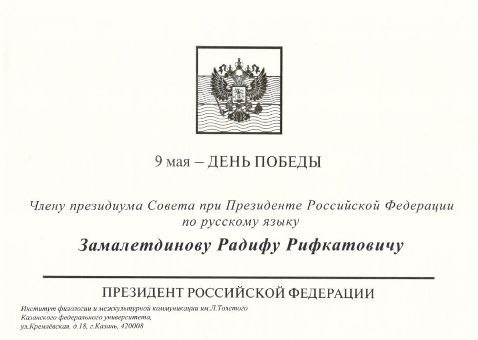 Поздравление президенту российской федерации