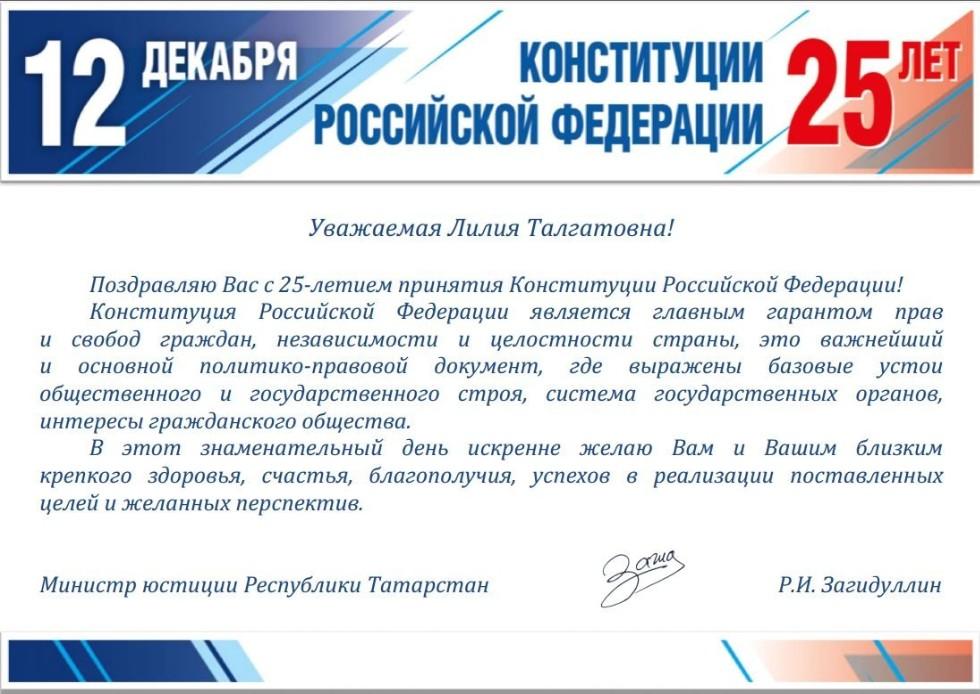 поздравление с днем конституции республики татарстан в прозе этого нужен инструмент
