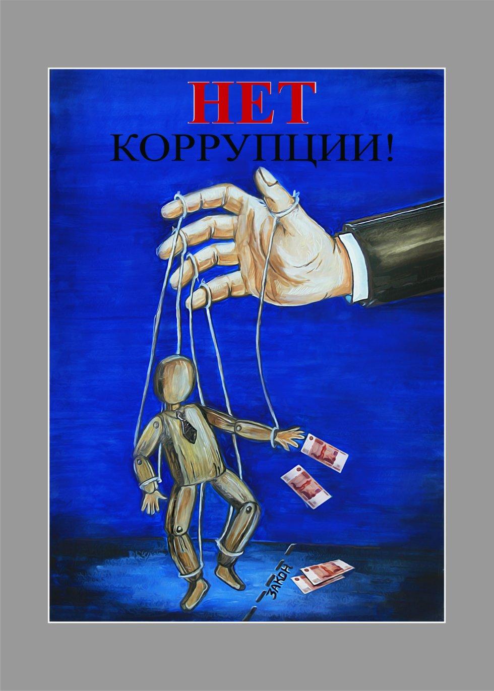 картинки по теме коррупция человек