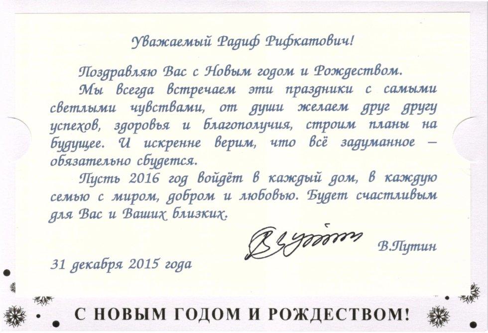 Отзывы на поздравления президента