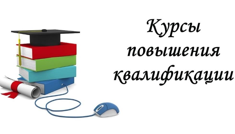 Картинки по запросу картинка курсы повышения квалификации
