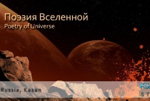 Film of KFU Planetarium winning the 3rd prize at the International MultiDome Science and Art Festival