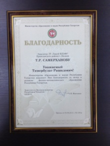 Both Kazan University Lyceums Among the Best in Tatarstan in Physics and Math