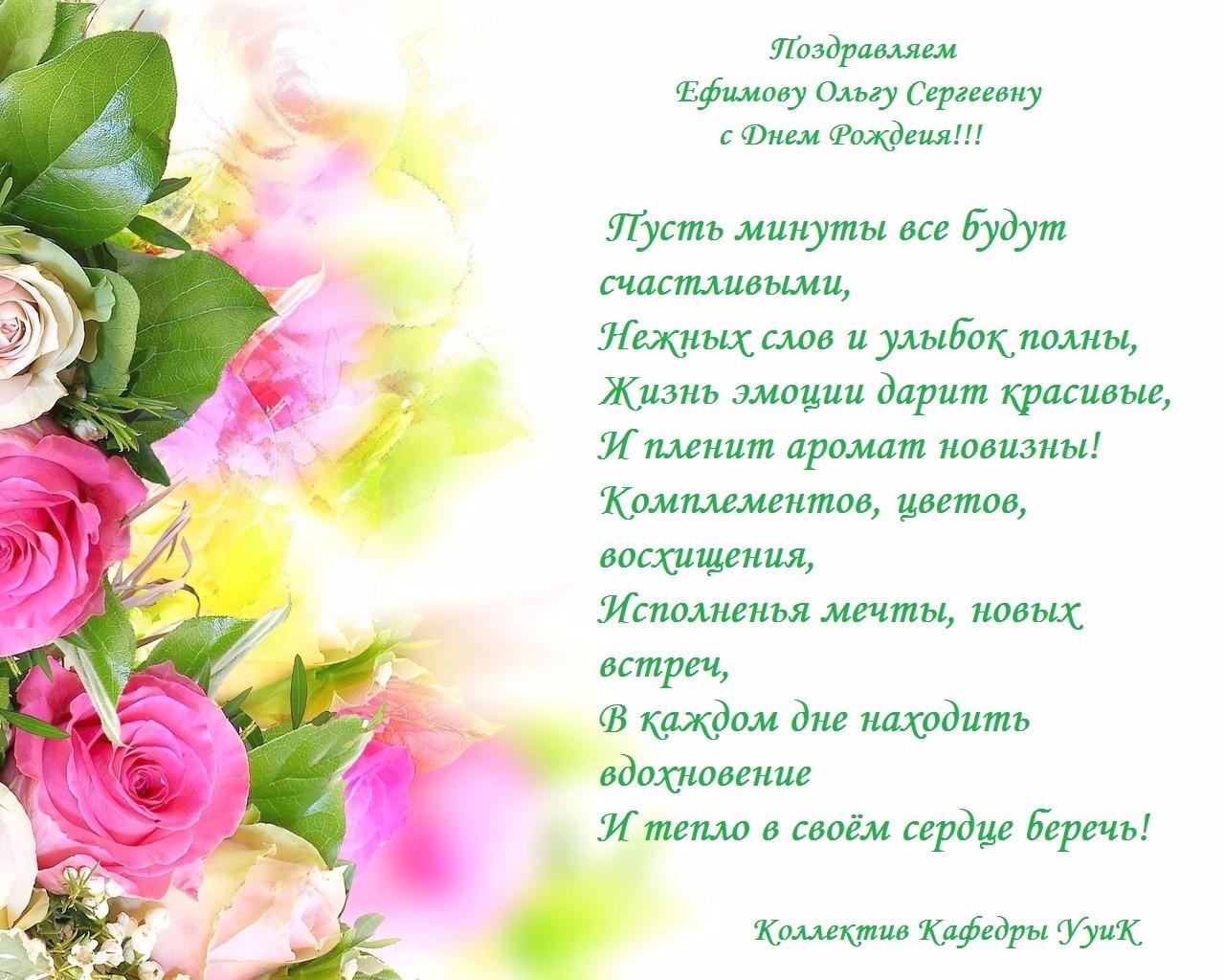Поздравление с днём рождения женщине красивое в стихах от коллектива 69