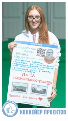 Philosophical journal 'Hiton Platona' won the grant of All-Russian competition of youth projects!