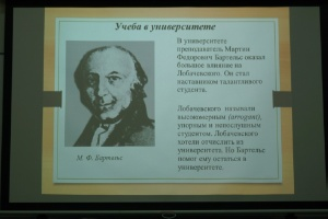 The High School of the Russian Language and Intercultural Communication hosted a celebration dedicated to the great Russian scientist and talented Rector Lobachevsky